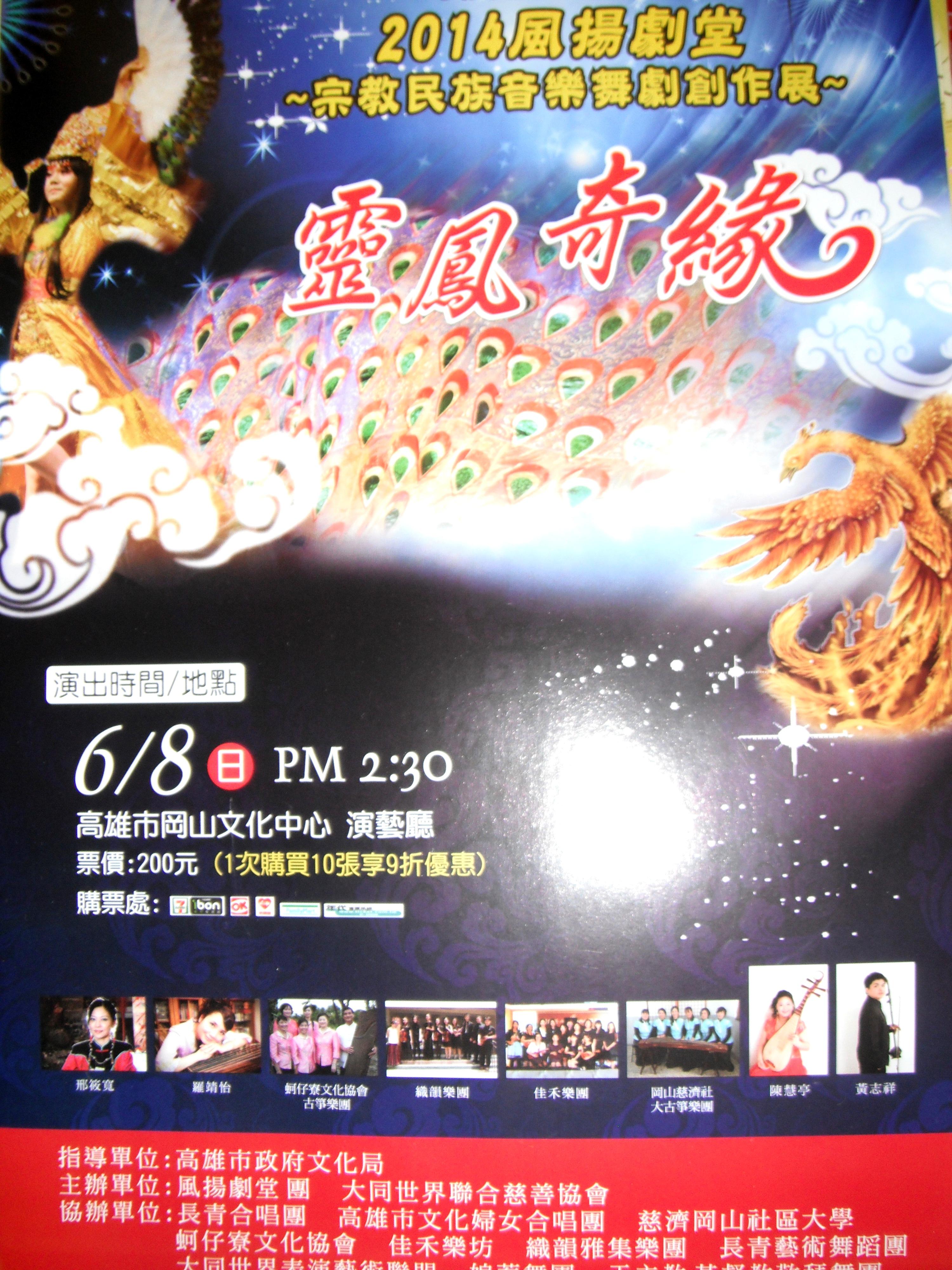 103/6/8號岡山文化中心演出靈鳳奇緣
