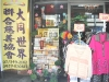 高雄大同世界慈善義賣衣物