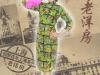 旗袍-8-綠花旗袍